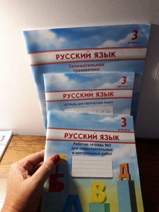 Рабочие тетради по русскому языку для 3 класса