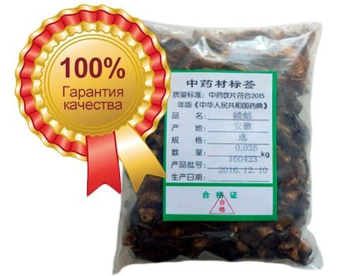 Медведка аптечная 35 грамм - Специально для лечения
