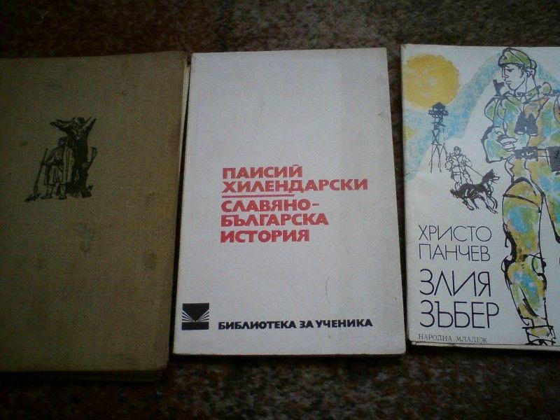 Стари книги от соц времето преди 89-та година!