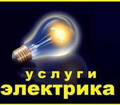 Электрик Астана услуги электрик Астана электромонтаж