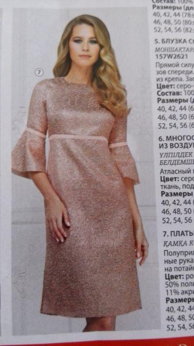 Модное платье для девочки и мамы