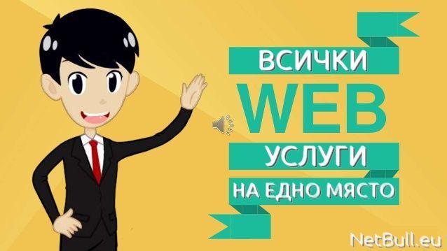 Уеб сайтове, Електронни магазини ,SEO,AdWords кампании - изгодни цени!