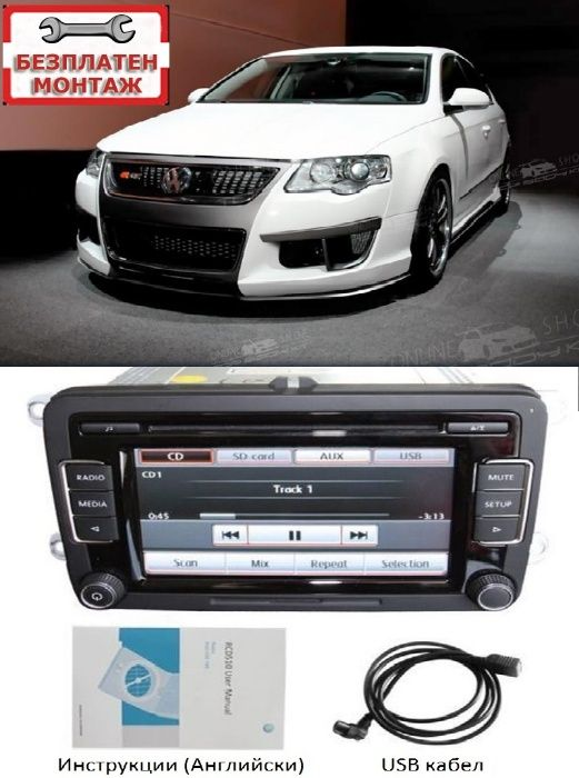 CD Player за VW Golf Polo Touaran RCD510 Touch screen , MP3 Playe