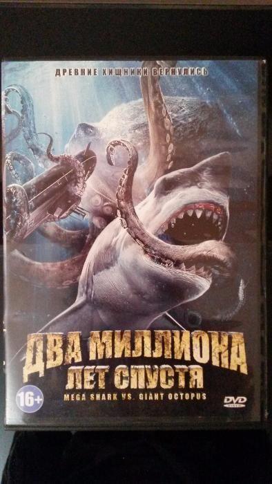 DVD фильм- Два миллиона лет спустя