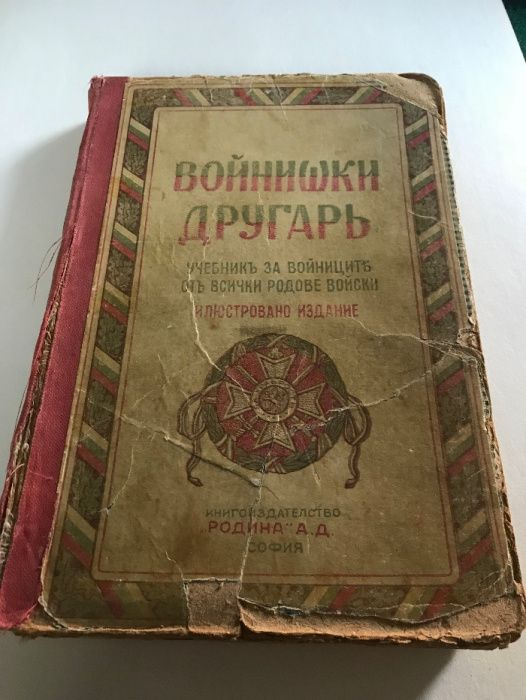 колекция стари военни книги