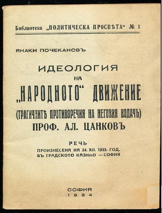 """Идеологията на """"Народното"""" движение"""" - Янаки Почеканов, 1934"""
