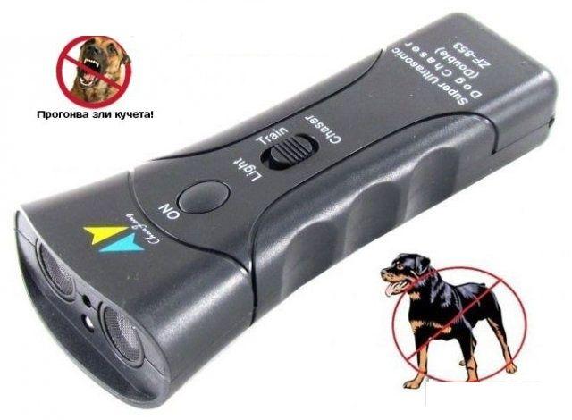 Кучегон-Уред за прогонване на кучета ZF-853