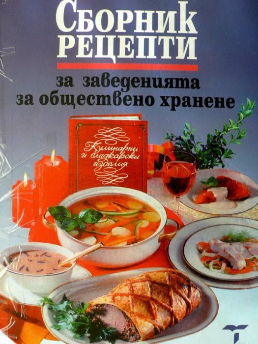 Сборник рецепти за заведенията за обществено хранене