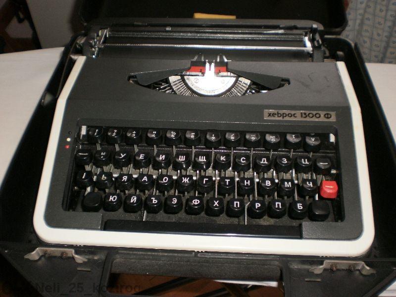"""Продавам напълно запазена портативна пишеща машина """"Хеброс 1300 Ф"""""""