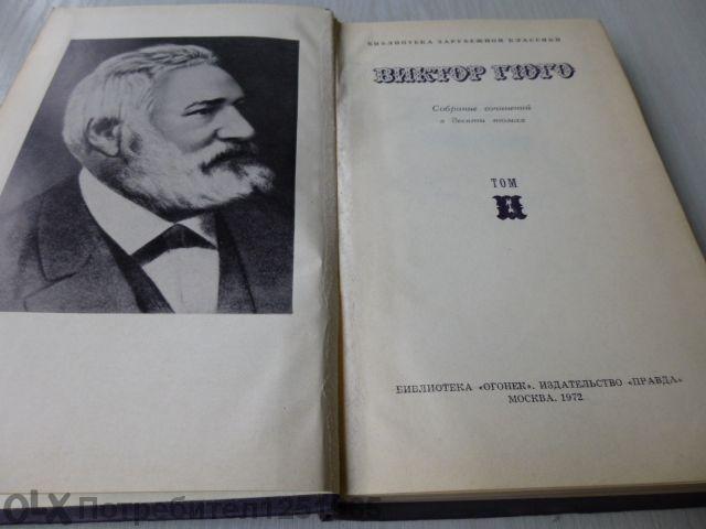 Виктор Юго събрани съчинения на руски език.
