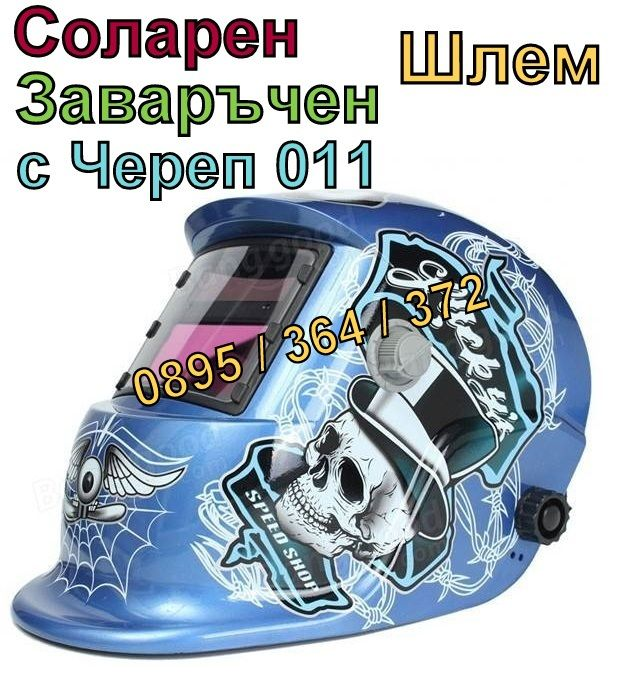 Соларна маска - Заваръчен шлем - соларен заваръчен шлем Черен череп гр. Пловдив - image 1
