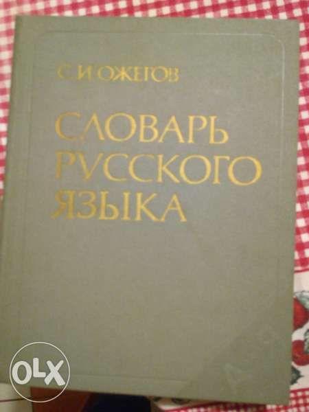 Руско руски речник 57000 думи