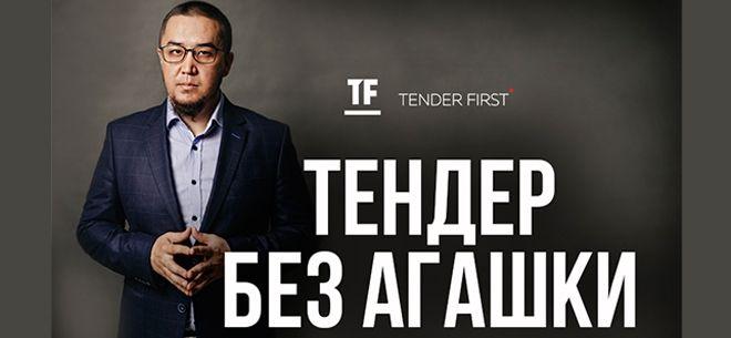 Курсы ТМ за Н.Байдильды. Tender First.Тендер