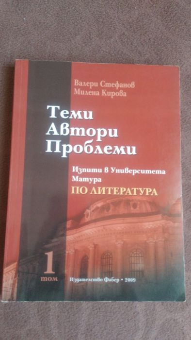 Помагало по литература, 1 и 2 част, изд. Фабер