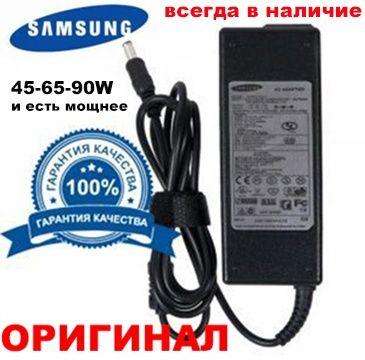 для SAMSUNG и на другие ноутбуки Разные зарядки адаптеры блоки питания