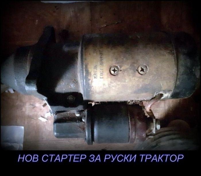 нов неупотребяван СТАРТЕР за руски трактор БЕЛАРУС ЮМЗ