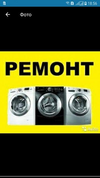 астана ремонт стиральных машин