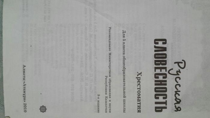 Учебник Русская словесность хрестоматия 5 класс Издат-во Атамура 2010