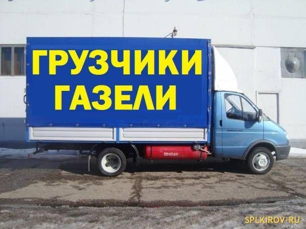Услуги газель и грузчиков переезды сборка и разборка мебели 24/7