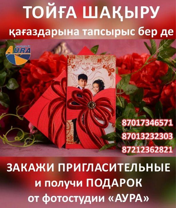 Пригласительные билеты на свадьбу, кыз узату и другие торжества!