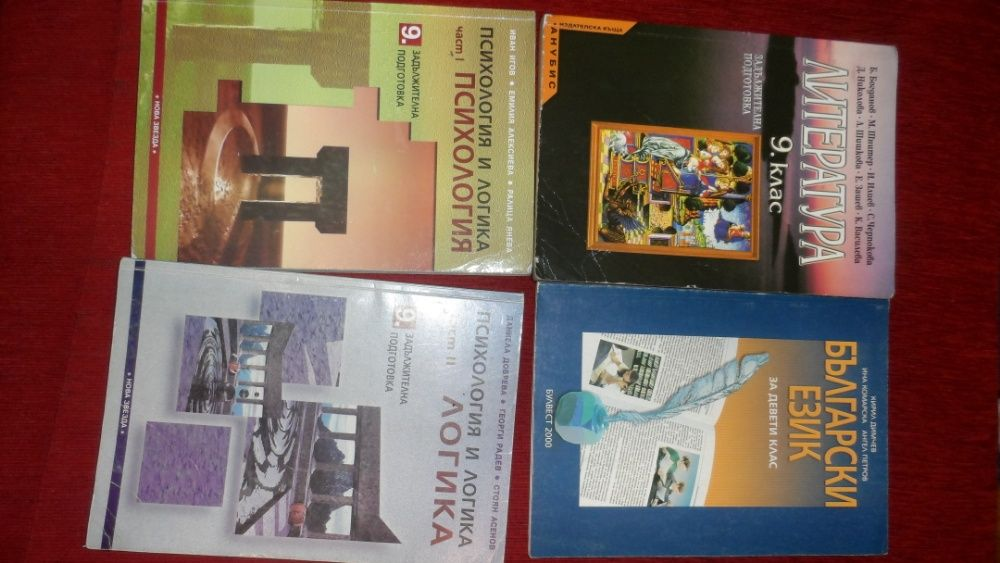 учебници за 9, 10 и 12 клас, тестове за матура