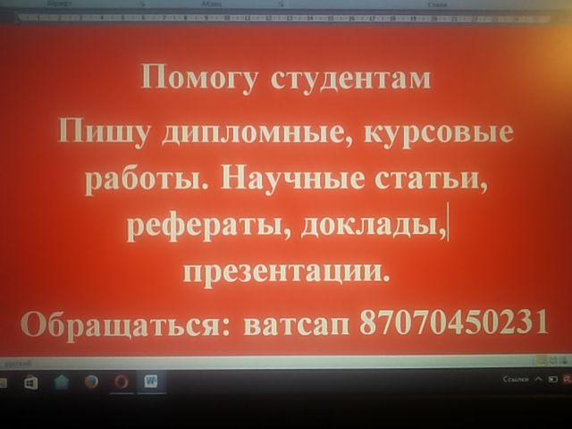 Услуги по набору текста с фотографии и перевод с англ. язык на русский