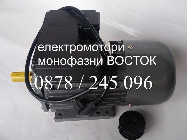 Електромотор/електродвигател с МЕДНА намотка, асинхронен, монофазен!