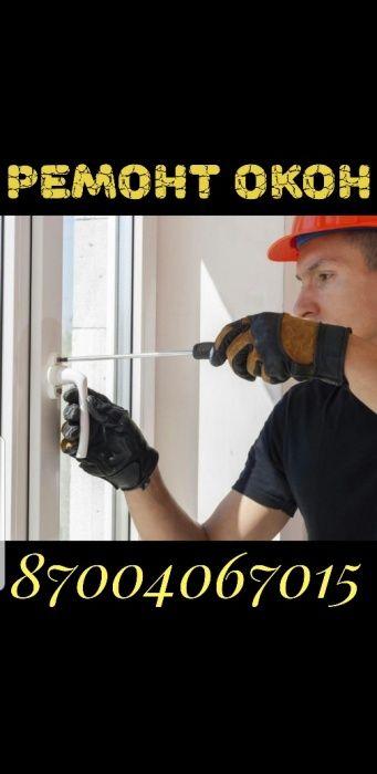 Ремонт пластиковых окон. Окно от 2000тг. Балкон дверь от 3000тг.