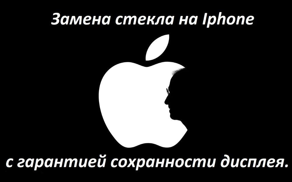 Замена Стекла Дисплея Iphone/Айфон 10/X\XS\XS MAX\XR/5s\6\6s\7\8
