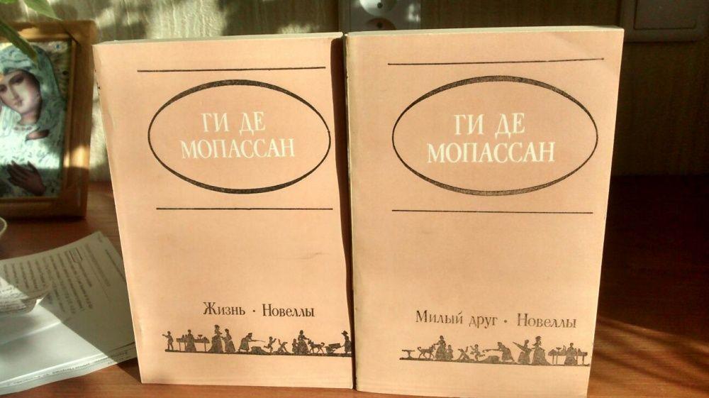 Мопассан в 2 томах