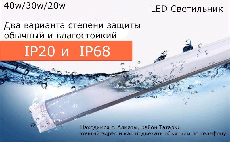 СВЕТО-ДИОДНЫЕ СВЕТИЛЬНИКИ > обычные и водонипраницаемые (ip20 и ip68)