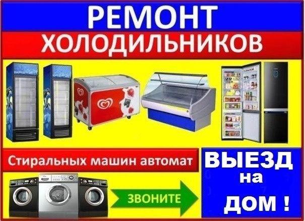 Ремонт холодильников стиральных машин бойлеров