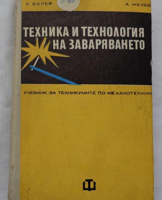 Техника и технология на заваряването Учебник за механотехникум 1976 г