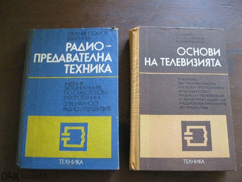Тех. книги и учебници- част 1