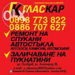 Лепене на спукани автостъкла,ремонт и възстановяване Пловдив