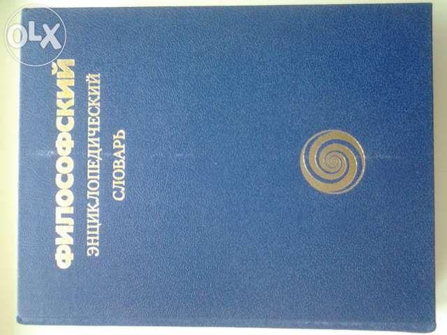 Продам книги словари, энциклопедии,детективы-франц.,польс.,финс.и Сери Алматы - изображение 1