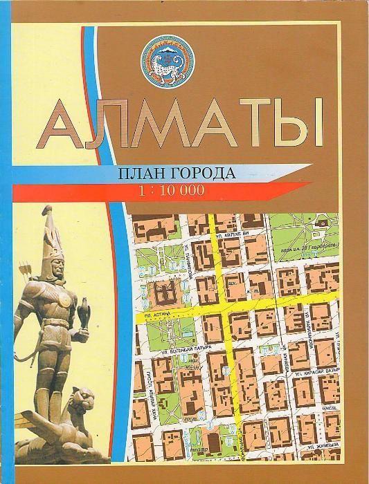 План и туристические карты Астаны, Алматы, Шымкента, Кызылорды и т.д.