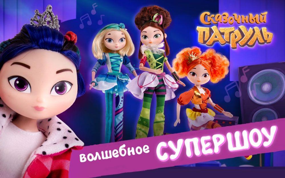 """Кукла """"Сказочный Патруль"""""""