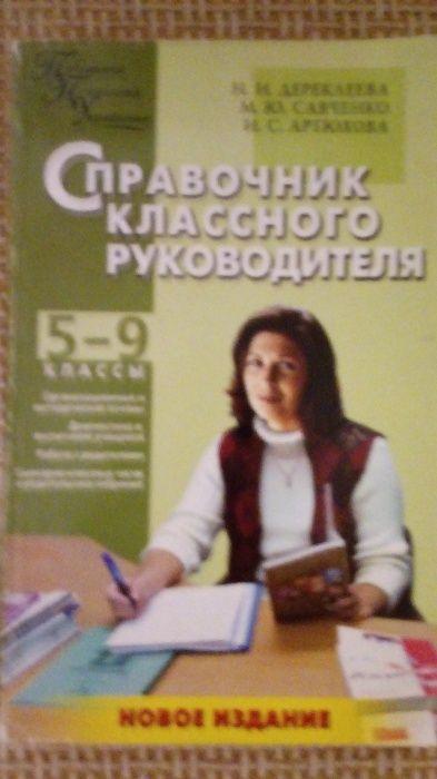 книги для классных руководителей (5-9 классы)
