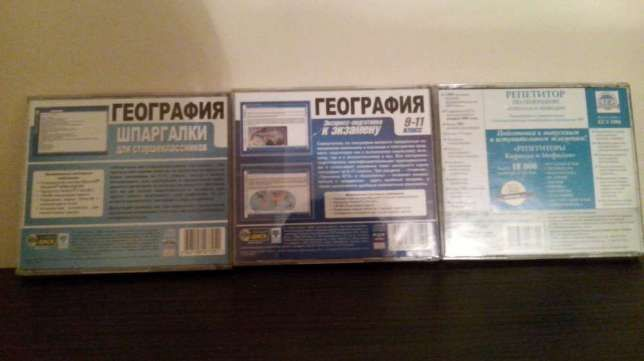 диски по географии, всемирной истории, классическому искусству, об Аст
