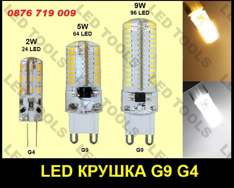 LED крушка G9 и G4 ЛЕД диодни крушки за осветление топла и студена