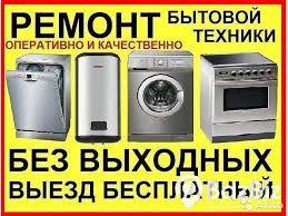 Ремонт стиральных машин холодильников электроплит духовок посудомоек