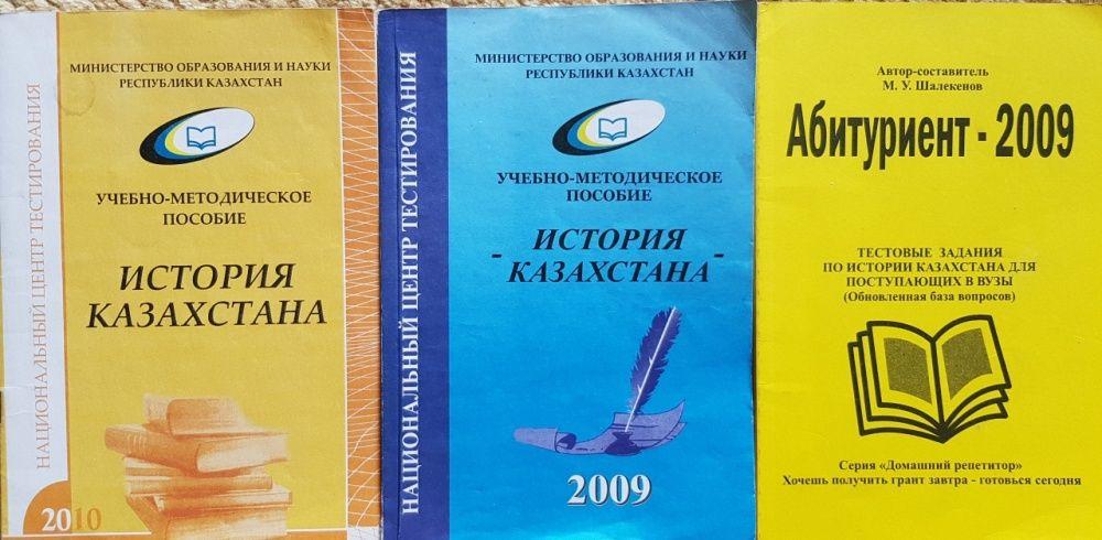 3 книги Тесты по Истории Казахстана для выпускников.