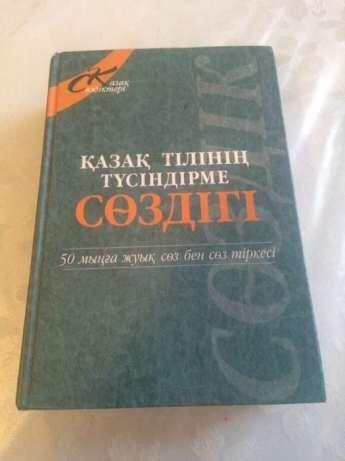 Продам түсіндірме сөздік