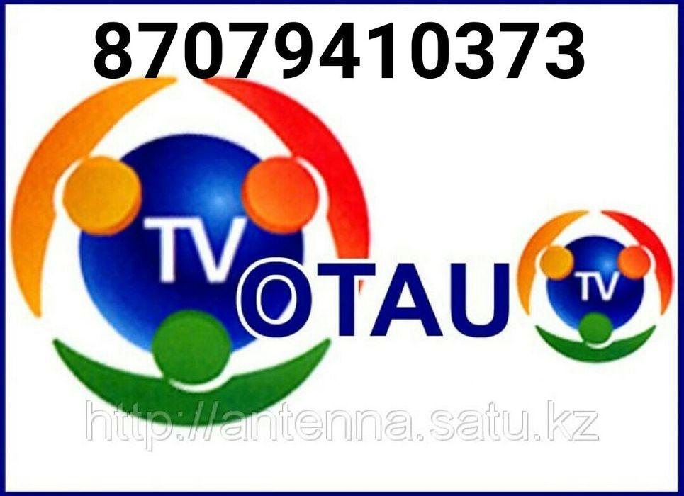 Установка Отау тв ремонт Otau tv