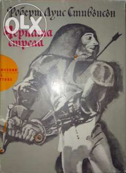 Черната стрела от Робърт Луис Стивънсън