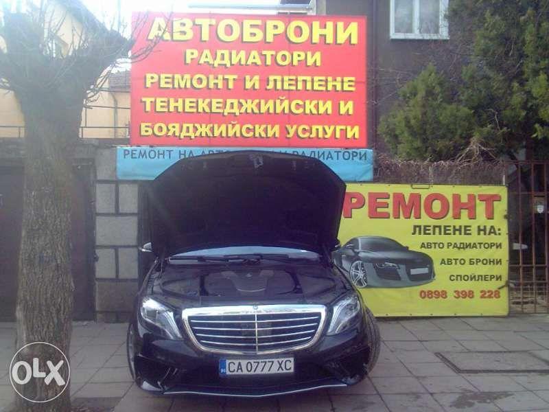 Автоброни РЕМОНТ Бояджийски услуги-КАМЕРА