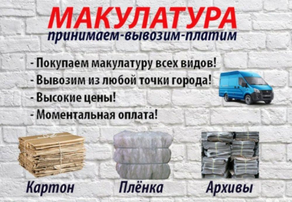 Прием макулатуры в костанае цены лучшие компании по вывозу макулатуры