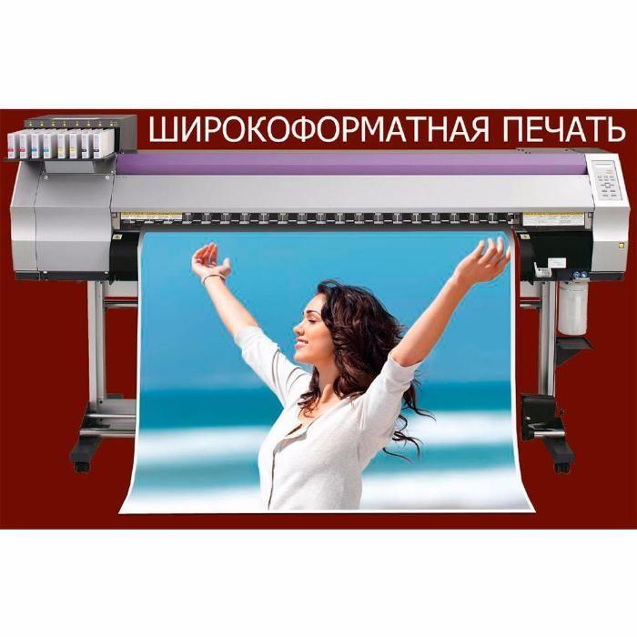 Печать на банер, самоклеющуюся и перфорированную пленку