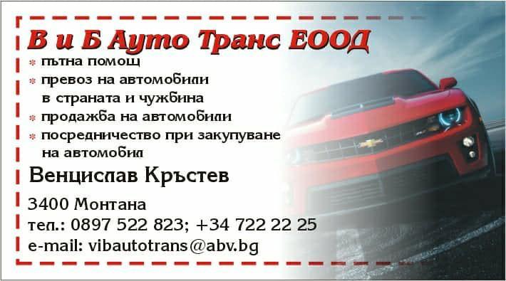 Превоз на автомобили и товари в страната и чужбина